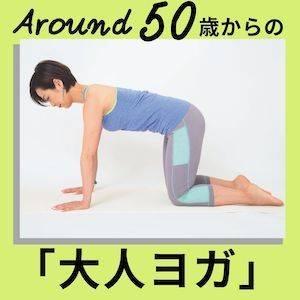 【動画】股関節まわりの筋力をアップ|Around 50歳からの「大人ヨガ」
