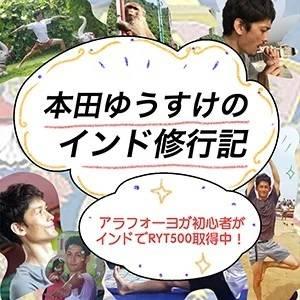 アラフォーヨガ初心者!本田ゆうすけのインド修行記【さようなら、ありがとう編#33】