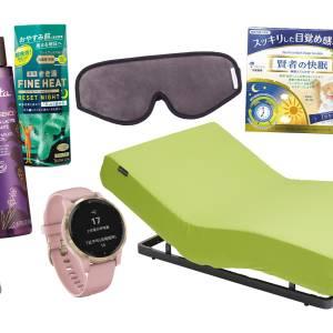 良質な睡眠へ導くアイテム8選|ヨガ講師推奨の「血流UPアイマスク」も