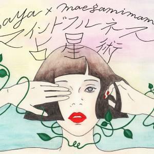 8月の運勢【アストロロジー・ライター、Sayaの マインドフルネス占星術】