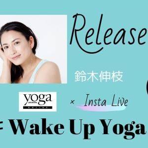 【動画・20分】鈴木伸枝さんによる、疲れた体と心を癒す「release」朝ヨガ