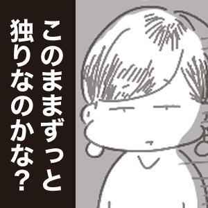 【漫画】一人を満喫してるけどこのままずっと独りはイヤ〜おひとりさま孤独との付き合い方〜