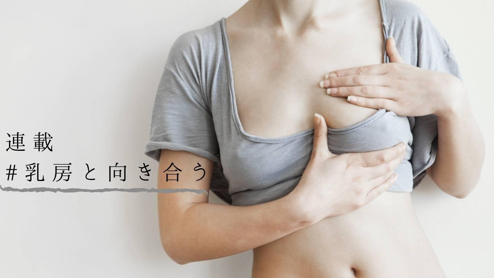 頻度は?どう触る?意外と知らない「乳房セルフチェック」乳腺科医が勧める正しいやり方
