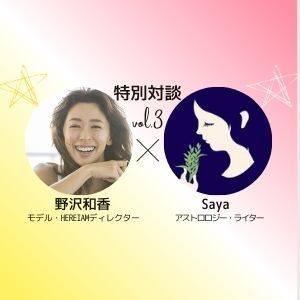 【星読み対談】野沢和香×Saya|水瓶座の人はチャンス到来!?「風の時代・水瓶座の時代」の生き方