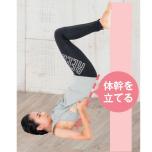 肩立ちのポーズを攻略|腹筋不足は壁でフォロー!体幹を立てる感覚を覚えよう