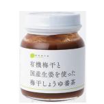 有機梅干と国産生姜を使った梅干しょうゆ番茶