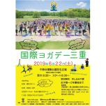 2019/6/22 国際ヨガデー三重