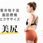 美尻を作るヨガ!菅井悦子流・脂肪燃焼エクササイズ