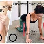 そのポーズ肘が「過伸展」しているかも?理学療法士によるアーサナ過伸展チェックポイント