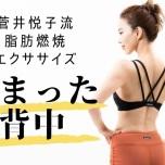 締まった背中を作るヨガエクサ|菅井悦子流!脂肪燃焼エクササイズ