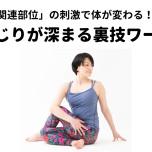 ねじりが深まる裏技ワーク|「関連部位」の刺激で体が変わる!?④