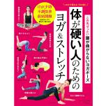 9/3発売『体が硬い人のためのヨガ&ストレッチ』より、肩こり・頭痛改善ヨガを紹介