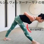 膝の「過伸展」とは?理学療法士によるアーサナ過伸展チェックポイント