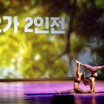 韓国行政がサポート!実はヨガが盛んな韓国のヨガイベントをレポート
