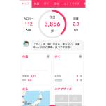 おすすめアプリ3選