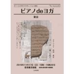【11月開催】編集部厳選!おすすめのヨガイベント5選