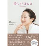 読書の秋に選びたい。元気にきれいになれる、美容本4選