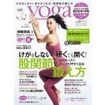 最新号『ヨガジャーナル日本版』の特集は「股関節の鍛え方」|メイキング映像を公開!