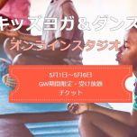 キッズヨガ&ダンスオンラインスタジオ