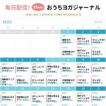 5月のカレンダー 毎日配信!おうちヨガジャーナル