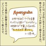 アパリグラハの説明