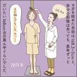 健康診断で身長を測る主人公
