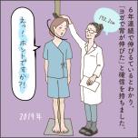健康診断で身長が伸びていて驚く主人公