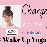 【動画・20分】京乃ともみさんによる、新たな1週間に向けたエネルギー補充「charge」朝ヨガ