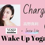 【動画・20分】高野真利さんによる、新たな1週間に向けたエネルギー補充「charge」朝ヨガ