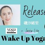 【動画・20分】磯沙緒里さんによる、疲れた体と心を癒す「release」朝ヨガ