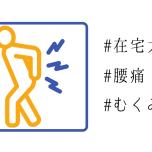 腰痛、むくみ、体重増加etc.在宅勤務の不調を解消!簡単ヨガメソッド動画3選