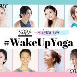 インスタライブ「#WakeUpYoga」、8月22日土曜朝から4週連続配信決定!