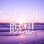 【瞑想音声ガイド・15分】悩みや不安から自由になる「マインドフルネス瞑想」
