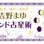 12星座別 7/21~8/3の運勢は?【満月と新月に更新!インド占星術】