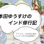 アラフォーヨガ初心者!本田ゆうすけのインド修行記【バクティヨガの衝撃編#28】