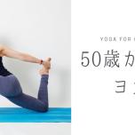 膝痛を和らげる!腿の筋肉を鍛える方法|硬くてもできる50歳からのヨガ