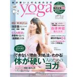 最新号『ヨガジャーナル日本版』の特集は「体が硬い人のためのヨガ」 メイキング映像を公開!