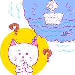 【心理テスト】あなたが乗っている船は?