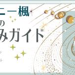 あなたはどこに属している? 占星術の基本「4つのエレメント」【ジョニー楓の星読みガイド♯1】