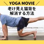ヨガ動画|見た目年齢を決めるのは姿勢!老け見え「猫背」を解消する方法