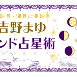 12星座別 3/24~4/7の運勢は?【満月と新月に更新!インド占星術】