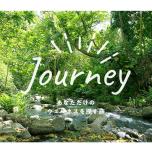 【12/21・22開催】講師10名と瞑想&ヨガ♪Journey~あなただけのウェルネスを探す旅~