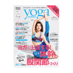yoga Journal日本版Vol.58