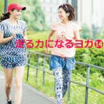 走った翌日、体が痛い人必見。筋肉痛を予防するヨガポーズ|走った後のリカバリヨガ