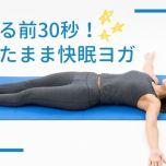 寝る前30秒!寝たまま快眠ヨガ ♯昼間の緊張をオフにしよう