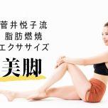 引き締まった美脚に!菅井悦子流!脂肪燃焼エクササイズ