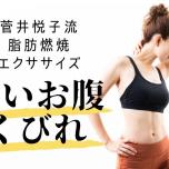 「薄いお腹・くびれ」を作る|菅井悦子流!脂肪燃焼エクササイズ