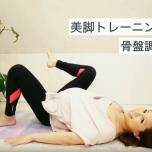 動画 骨盤矯正&脚むくみケアに効く「股関節」ストレッチ