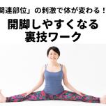 開脚しやすくなる裏技ワーク|「関連部位」の刺激で体が変わる!?⑤