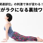 後屈がラクになる裏技ワーク|「関連部位」の刺激で体が変わる!?②
